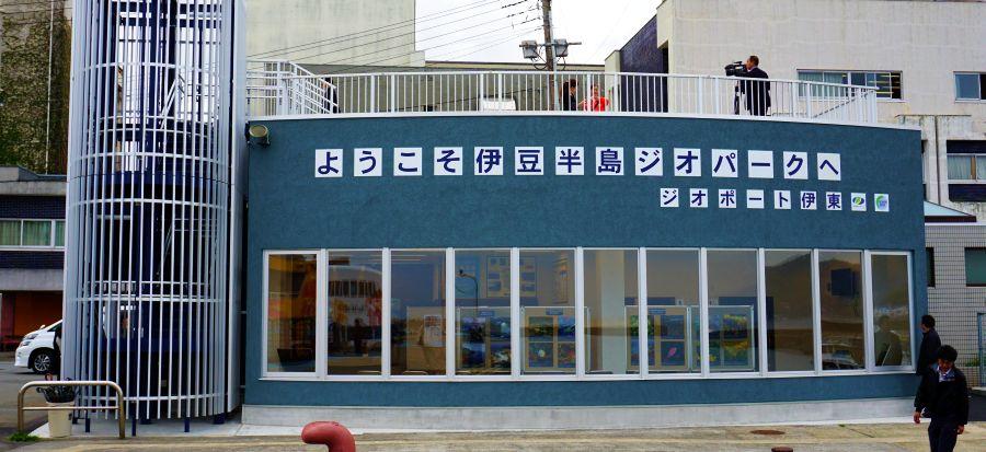Ito Port Visitor Center