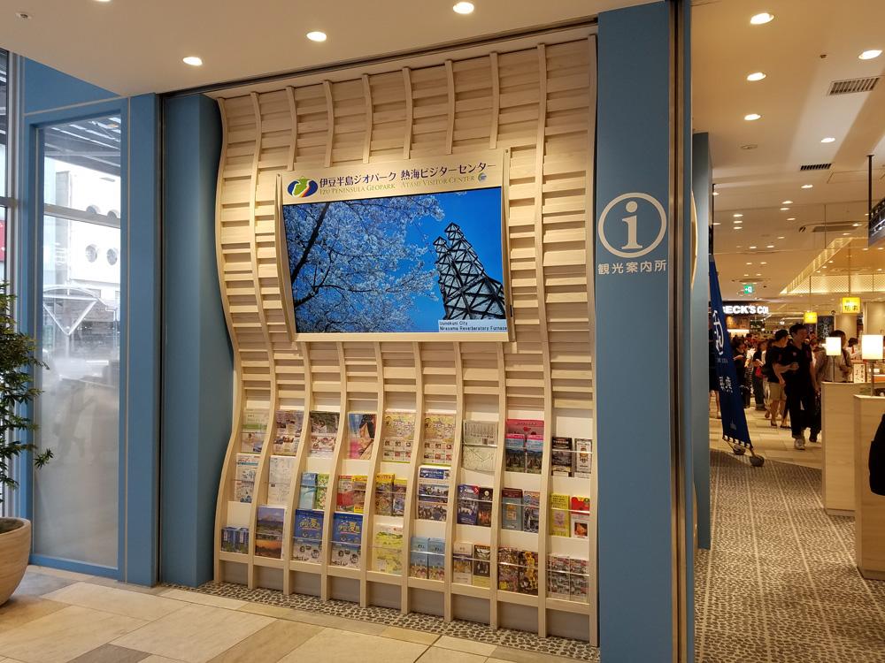 Atami Visitor Center