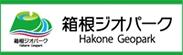 箱根ジオパーク