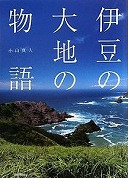 Geohistory of the Izu Peninsula(Japanese)
