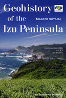 Geohistory of the Izu Peninsula