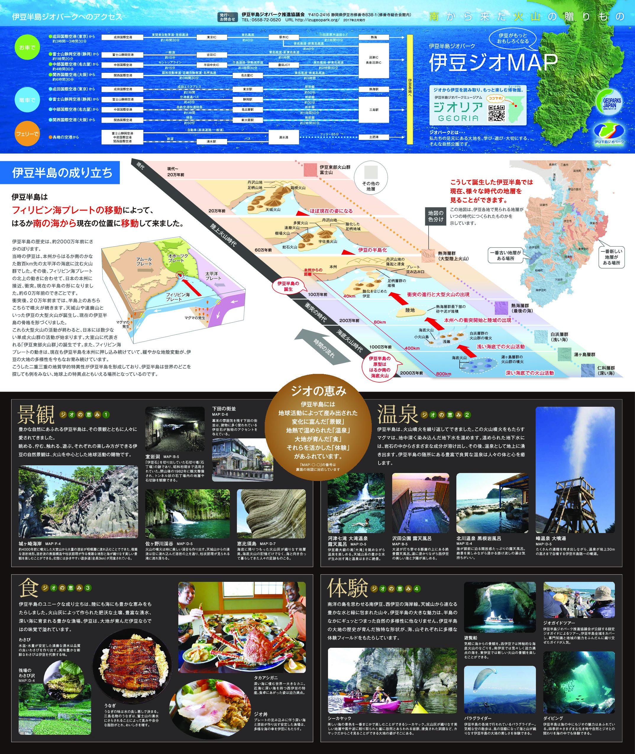 Izu Geo Map (front side)
