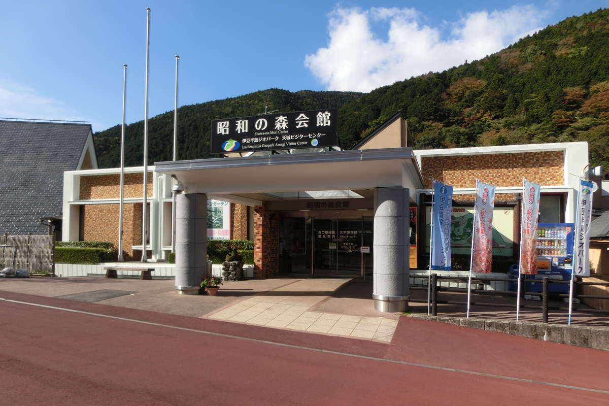Showa-no-Mori Kaikan Visitor Center