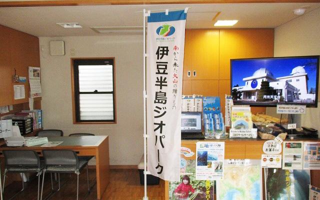 Mishima Visitor Center