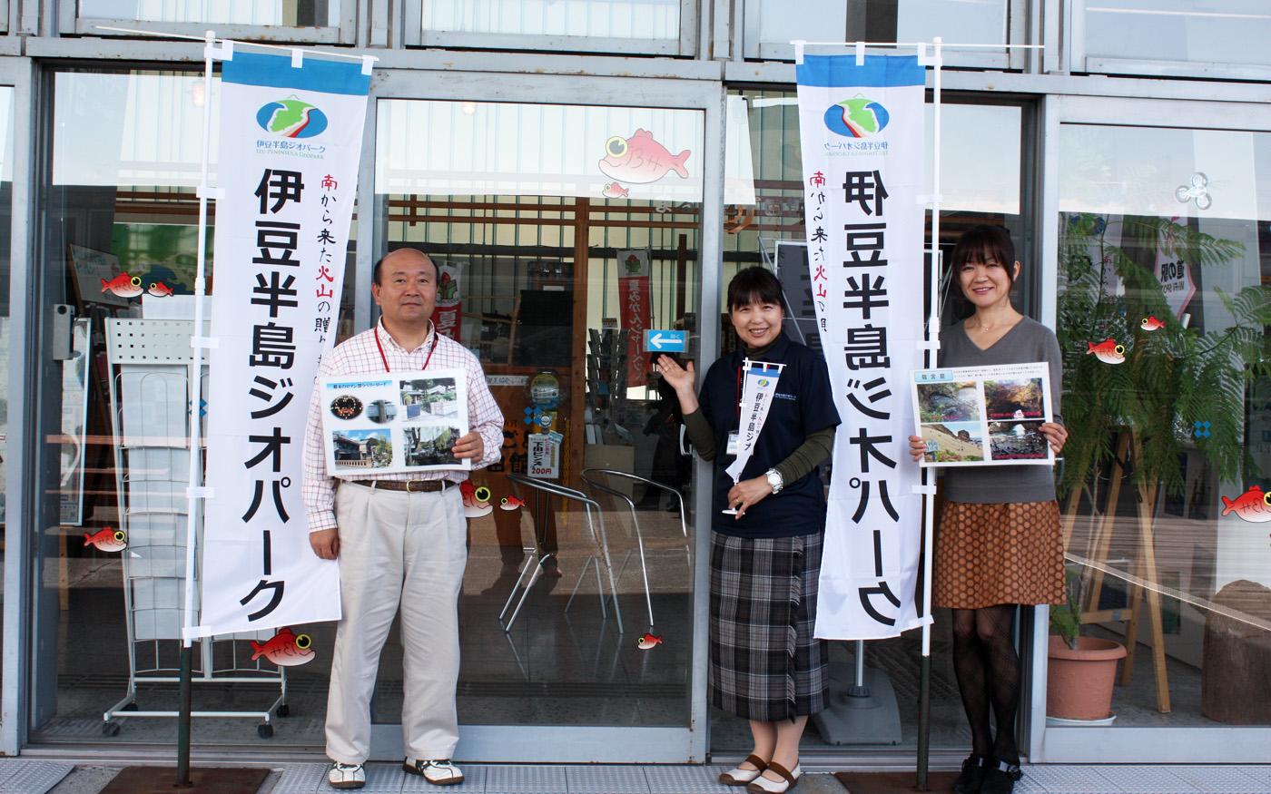 下田ビジターセンター