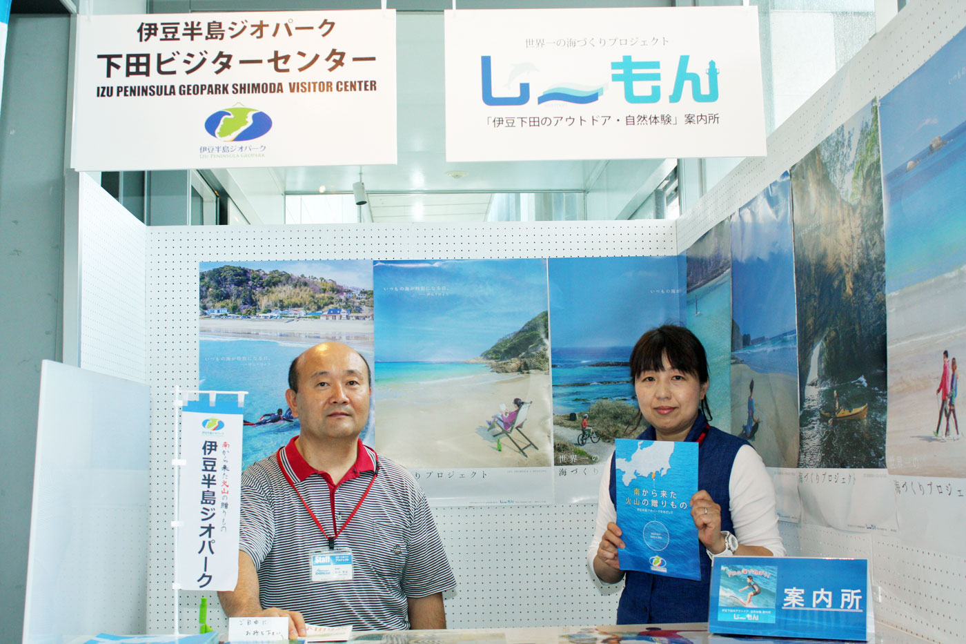 Shimoda Visitor Center