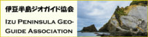 Izu Peninsula Geo Guide Association